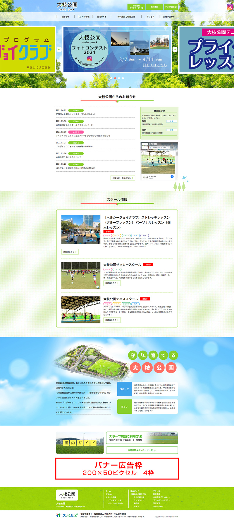 大枝公園トップページ